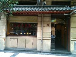 Imagen de Restaurante Chino Mandarín